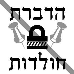 הדברת חולדות בתל אביב